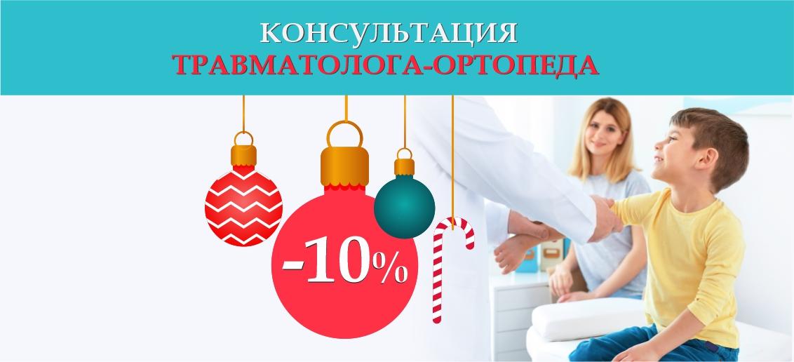 Консультация травматолога-ортопеда со скидкой 10% до конца декабря!