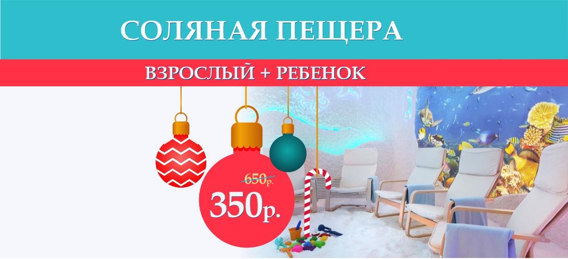 Посещение соляной пещеры «взрослый + ребенок» всего за 350 рублей вместо 650 до конца декабря!
