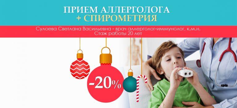 Прием аллерголога + спирометрия со скидкой 20% до конца декабря!