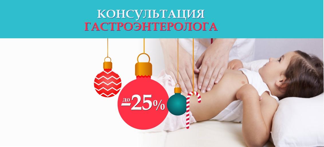 Прием детского гастроэнтеролога со скидкой 25% до конца декабря!