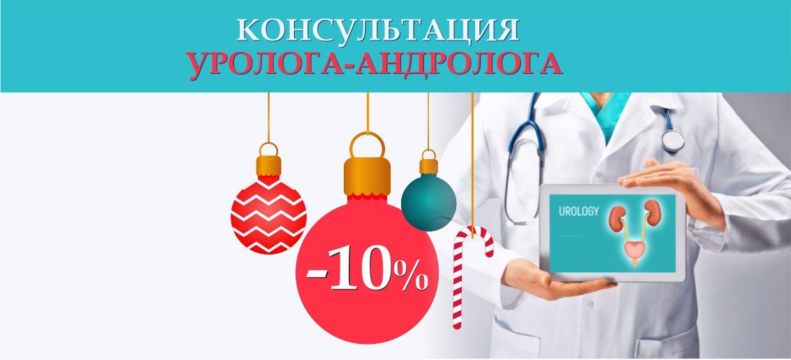Консультация детского уролога-андролога со скидкой 10% до конца декабря!