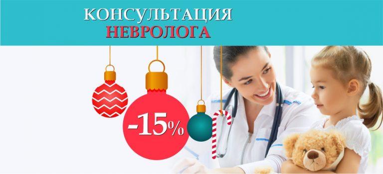 Консультация детского невролога со скидкой 15% до конца декабря!