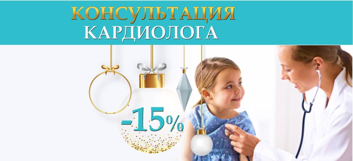Консультация детского кардиолога со скидкой 15% до конца января!