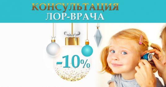Консультация детского отоларинголога со скидкой 10% до конца января!