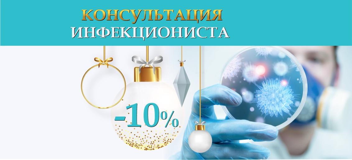 Консультация инфекциониста детям и взрослым со скидкой 10% до конца января!