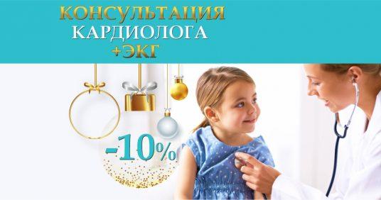 Консультация детского кардиолога + ЭКГ со скидкой 10% до конца января!