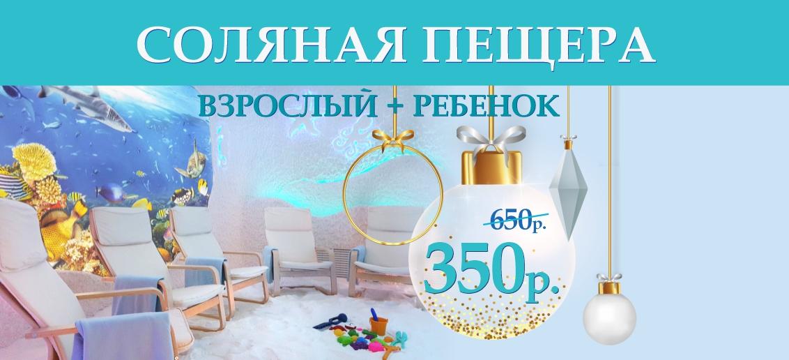 Посещение соляной пещеры «взрослый + ребенок» всего за 350 рублей вместо 650 до конца января!