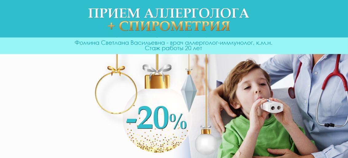Консультация детского аллерголога + спирометрия со скидкой 20% до конца января!
