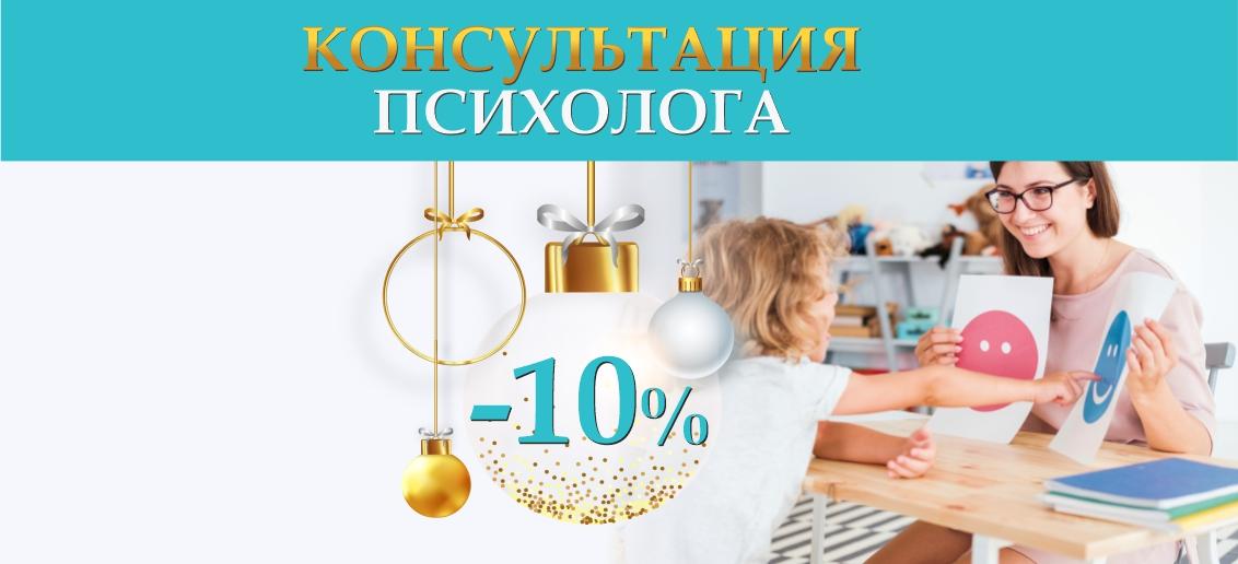 Прием психолога для взрослых и детей со скидкой 10% до конца января!