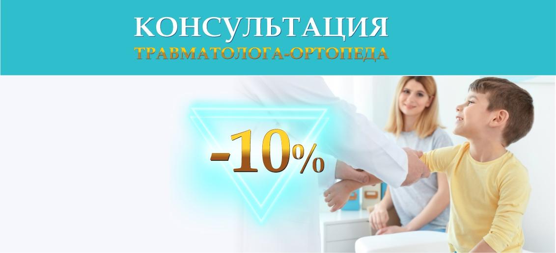 Консультация детского травматолога-ортопеда - со скидкой 10% до конца февраля!