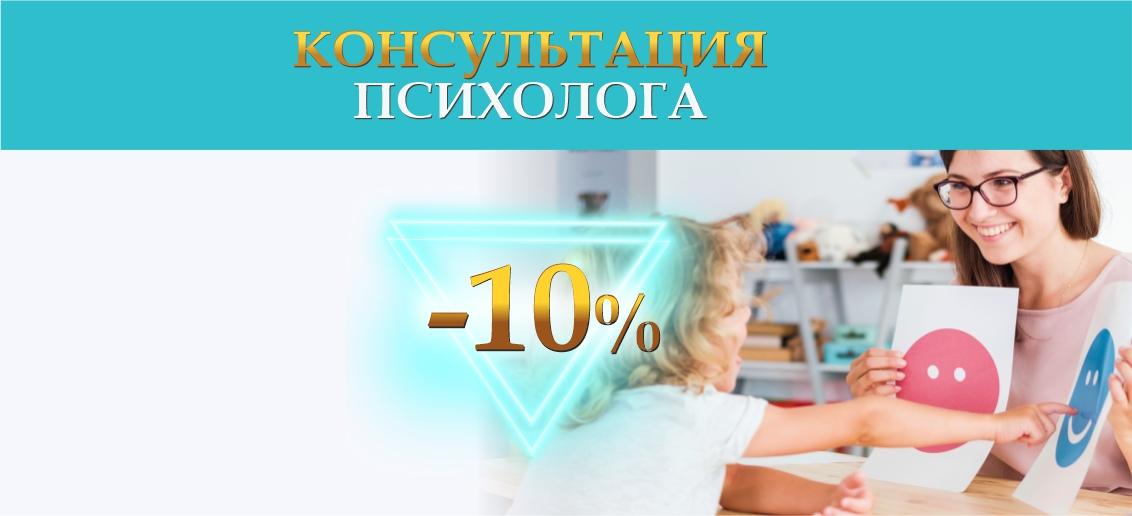 Прием психолога для взрослых и детей - со скидкой 10% до конца февраля!