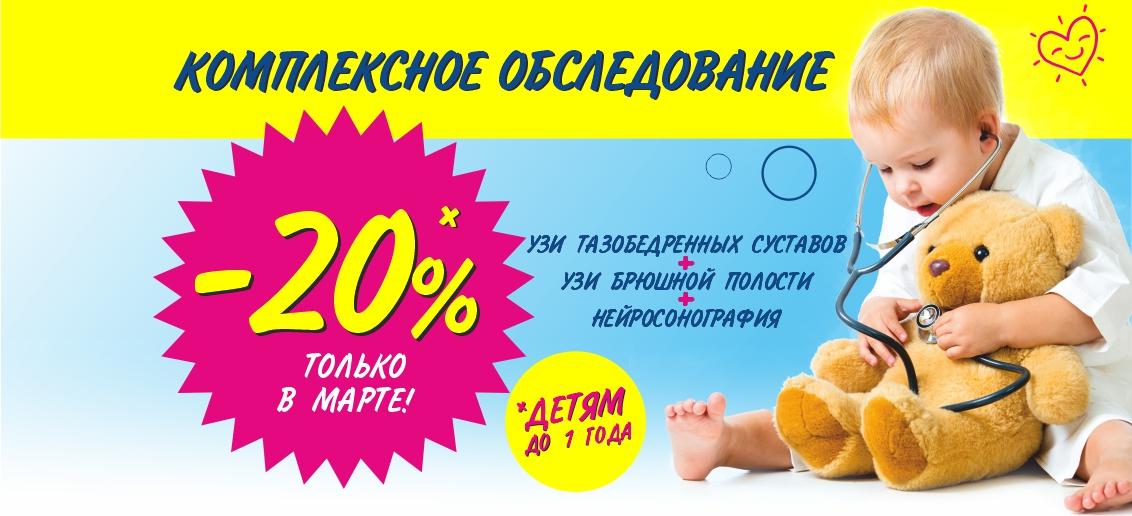 Комплексное обследование детям до 1 года со скидкой 20% до конца марта!