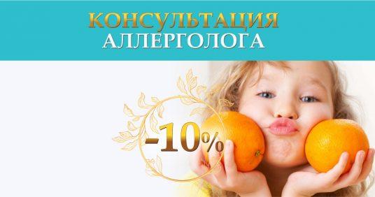 Консультация детского аллерголога – со скидкой 10% до конца марта!