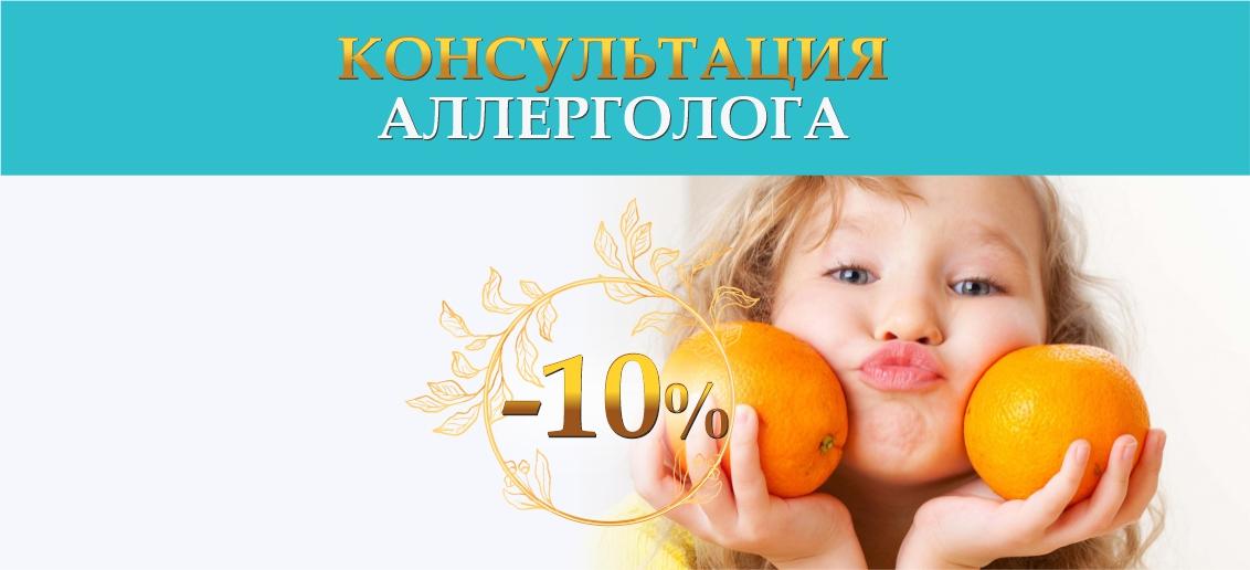 Консультация детского аллерголога - со скидкой 10% до конца марта!
