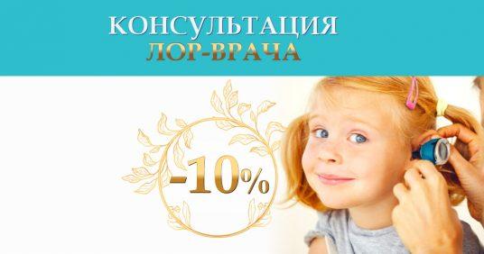 Консультация детского отоларинголога – со скидкой 10% до конца марта!