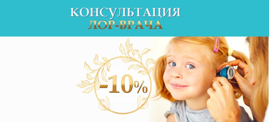 Консультация детского отоларинголога - со скидкой 10% до конца марта!
