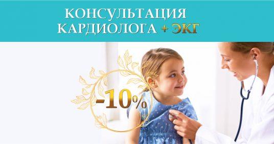 Консультация детского кардиолога + ЭКГ – со скидкой 10% до конца марта!