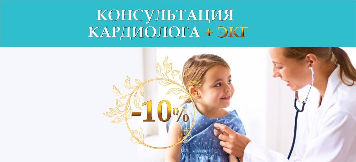 Консультация детского кардиолога + ЭКГ - со скидкой 10% до конца марта!