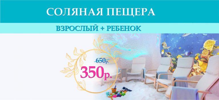 Посещение соляной пещеры «взрослый + ребенок» - всего 350 рублей вместо 650 до конца марта!