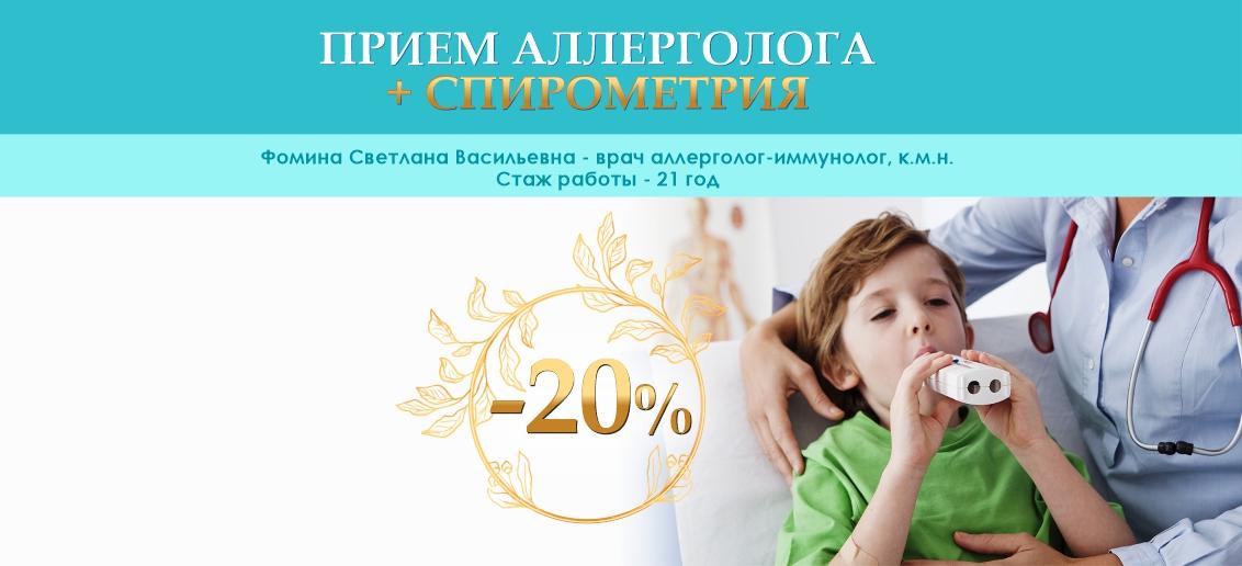 Консультация детского аллерголога + спирометрия - со скидкой 20% до конца марта!