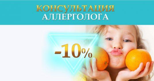 Консультация детского аллерголога – со скидкой 10% до конца апреля!