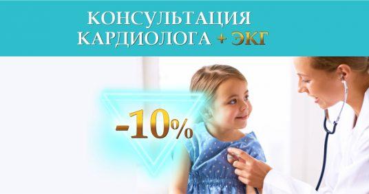Консультация детского кардиолога + ЭКГ – со скидкой 10% до конца апреля!