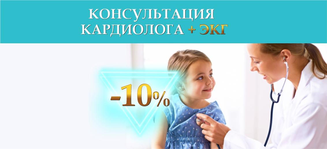 Консультация детского кардиолога + ЭКГ - со скидкой 10% до конца июня!