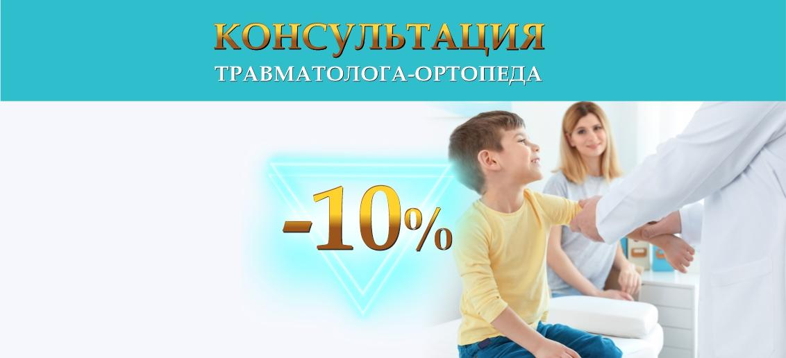 Консультация детского травматолога-ортопеда - со скидкой 10% до конца июня!