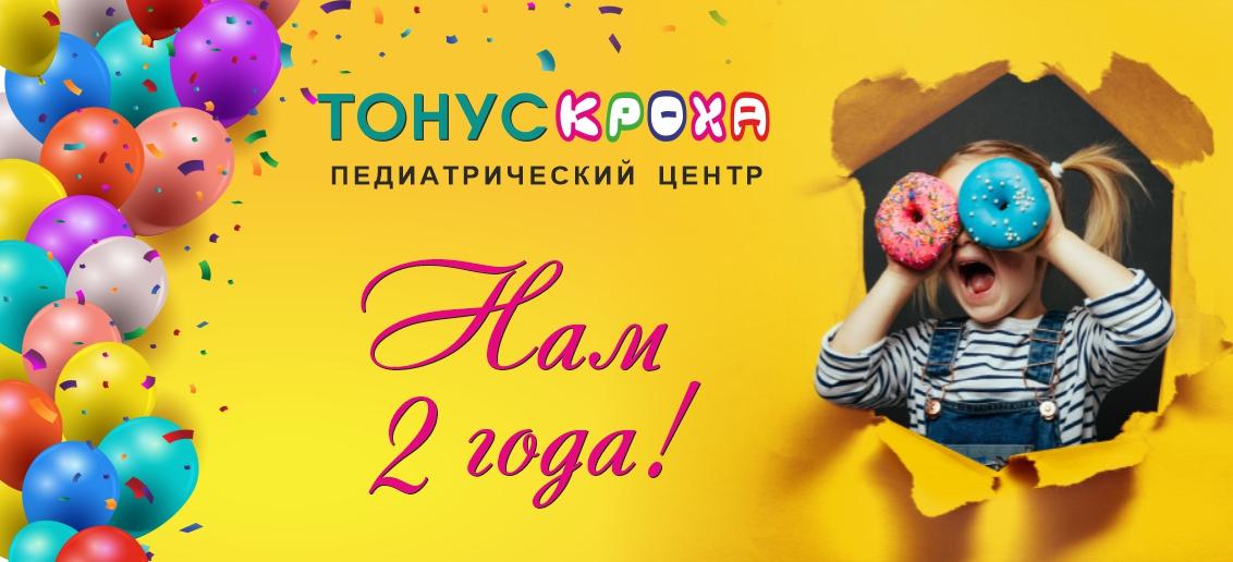 Педиатрическому центру «Тонус КРОХА» на улице Родионова, 190Д исполнилось 2 года!