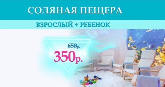 Посещение соляной пещеры «взрослый + ребенок» – всего 350 рублей вместо 650 до конца апреля!