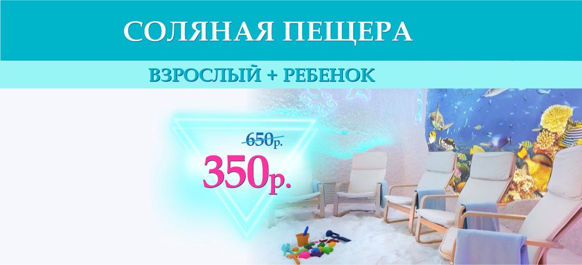 Посещение соляной пещеры «взрослый + ребенок» - всего 350 рублей вместо 650 до конца июня!