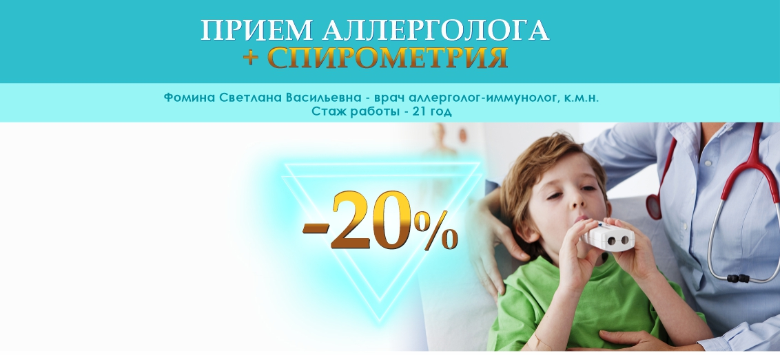 Консультация детского аллерголога + спирометрия - со скидкой 20% до конца мая!