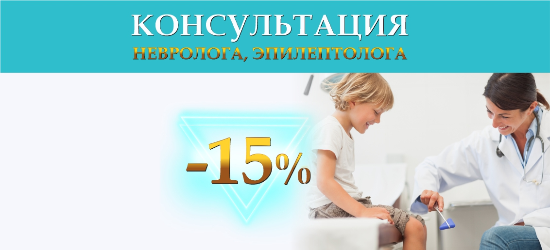 Консультация детского невролога, эпилептолога со скидкой 15% до конца июня!