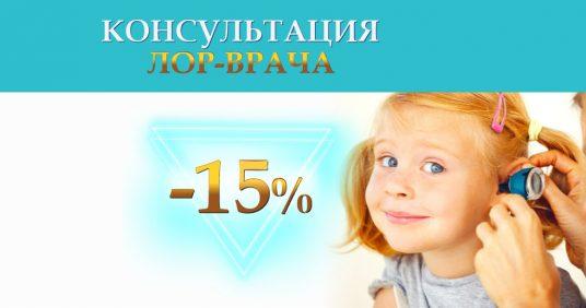 Консультация детского отоларинголога – со скидкой 15% до конца мая!