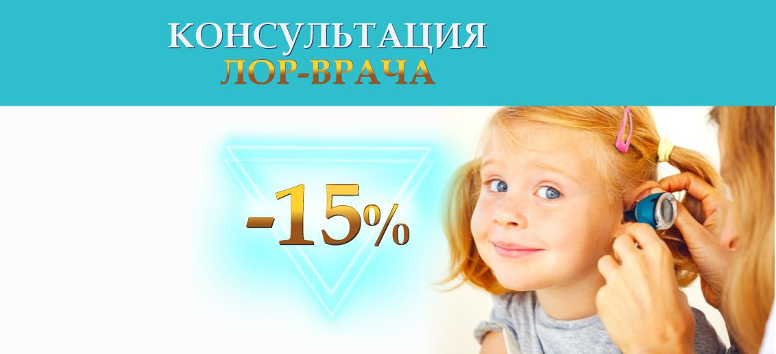 Консультация детского отоларинголога - со скидкой 15% до конца мая!