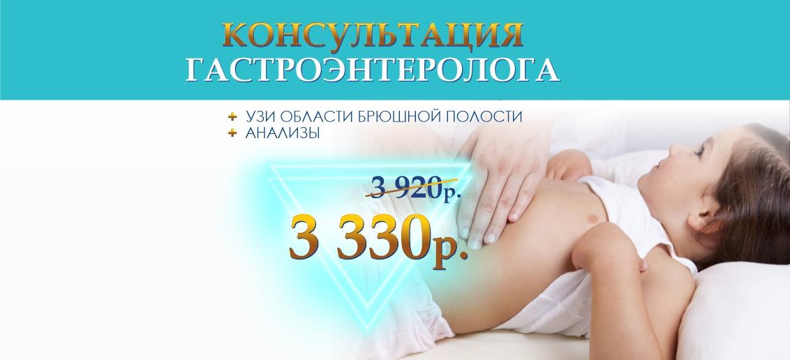Консультация детского гастроэнтеролога + УЗИ брюшной полости + анализы – всего 3330 рублей вместо 3920 до конца мая!