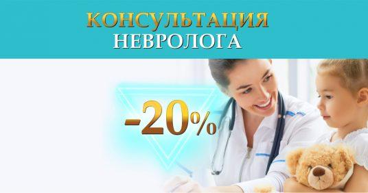 Консультация детского невролога со скидкой 20% до конца июля!