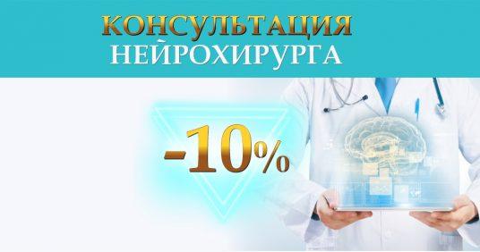 Скидка 10% на прием нейрохирурга Земляникина Виктора Васильевича до конца мая!