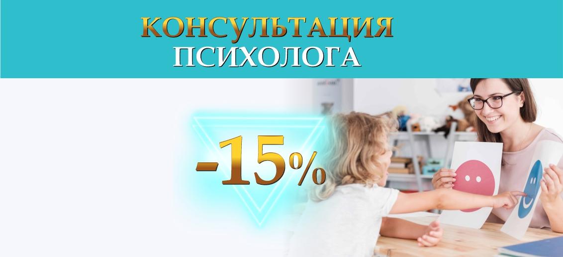 Прием детского психолога - со скидкой 15% до конца июня!