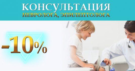 Консультация детского невролога, эпилептолога со скидкой 10% до конца июля!