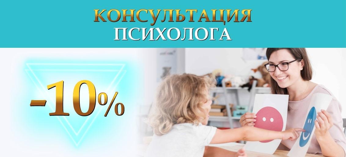 Консультация детского психолога - со скидкой 10% до конца октября!
