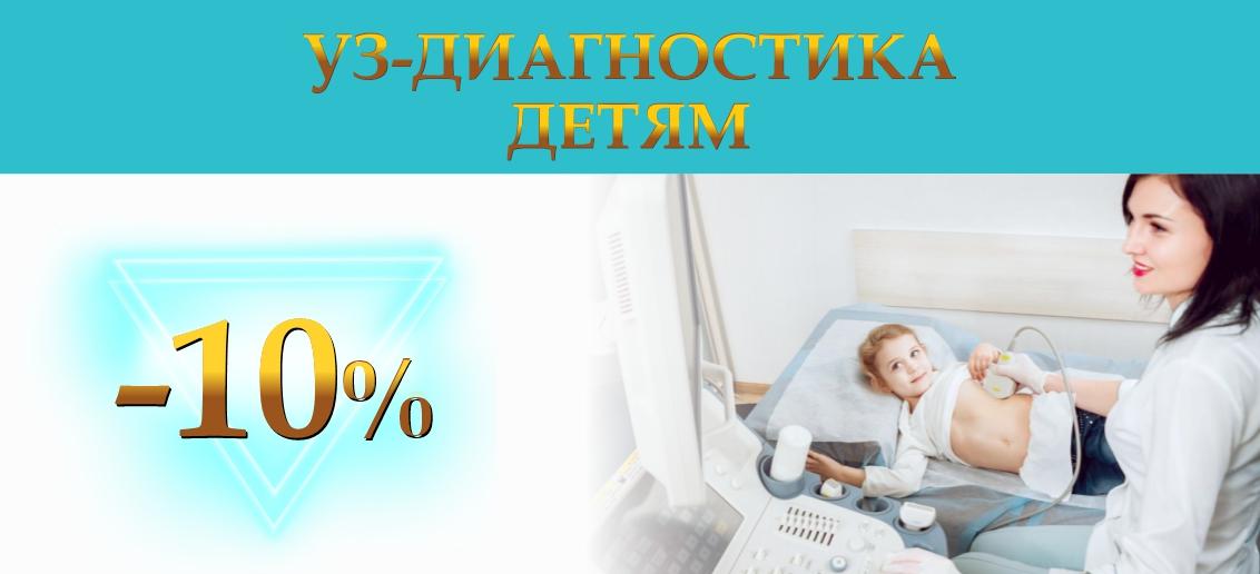 Только в августе! УЗИ малышам со скидкой 10%!