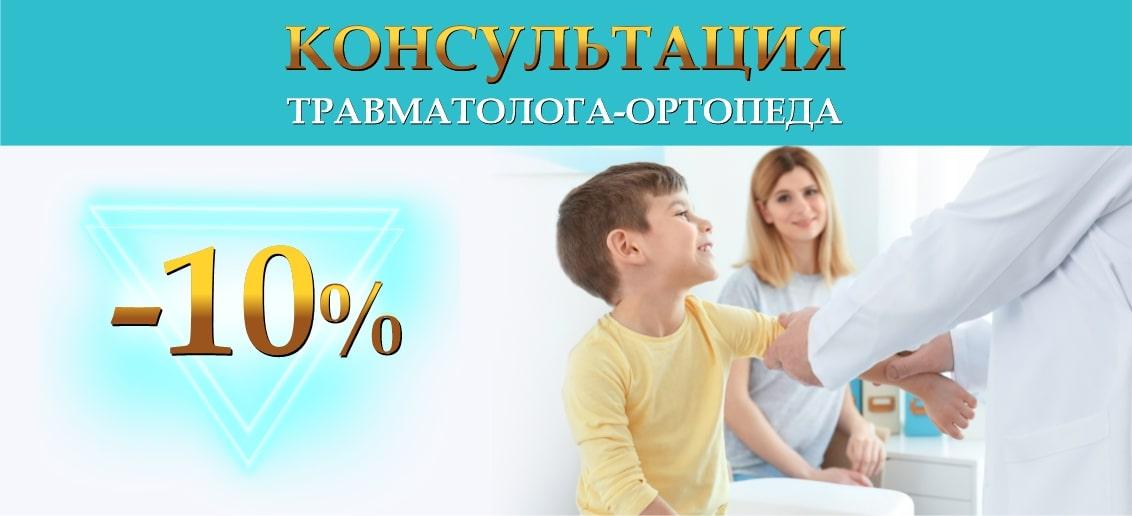 Консультация детского травматолога-ортопеда - со скидкой 10% до конца августа!