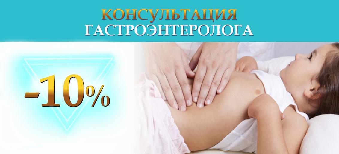 Консультация детского гастроэнтеролога - со скидкой 10% до конца октября!