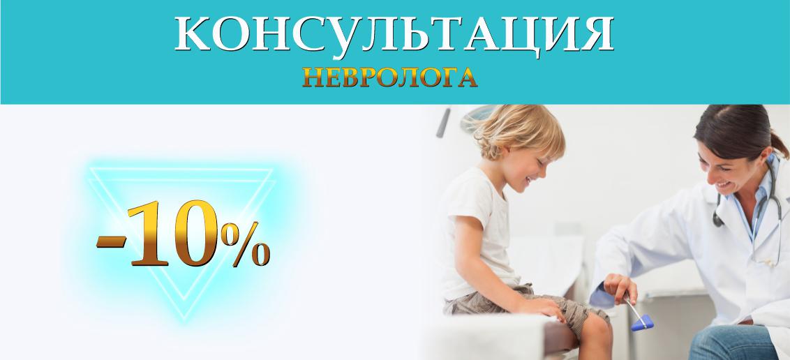 Консультация детского невролога со скидкой 10% до конца августа!