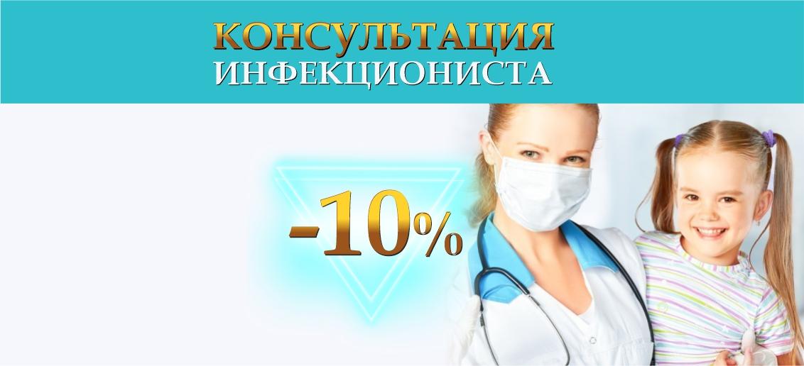 Консультация детского инфекциониста со скидкой 10% до конца октября!