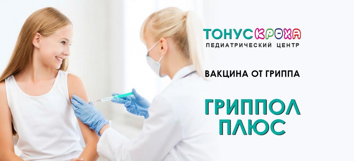 В «Тонус КРОХА» появилась вакцина от гриппа «Гриппол Плюс»!