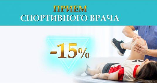 Прием спортивного врача для детей со скидкой 15% до конца октября!