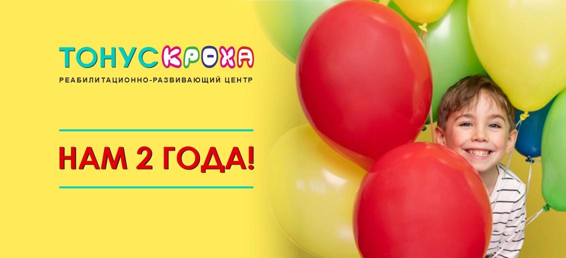 Реабилитационно-развивающему центру «Тонус КРОХА» исполнилось 2 года!