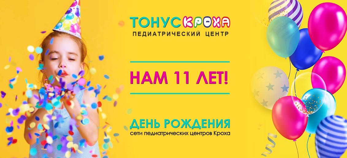 Сети педиатрических центров «Тонус КРОХА» исполнилось 11 лет!